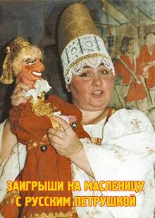 Заигрыши на Масленицу с русским Петрушкой