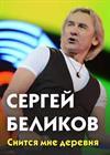 "Концерт Сергея Беликова ""Снится мне деревня"""