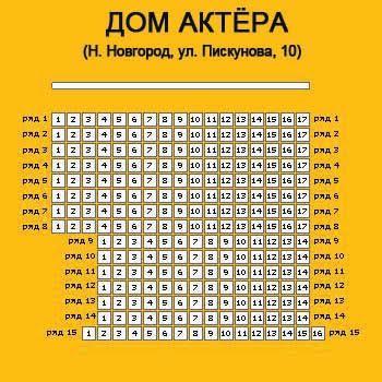 Схема зала Дом актера (Нижний Новгород)