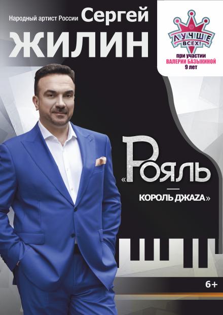 """Сергей Жилин и """"Фонограф-бэнд"""" (Саратов)"""