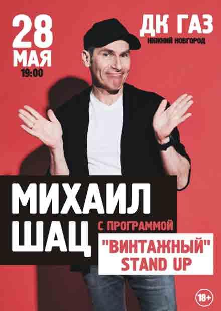 Михаил Шац. Stand Up