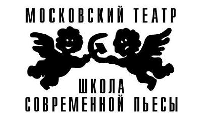 """МТ """"Школа современной пьесы"""""""