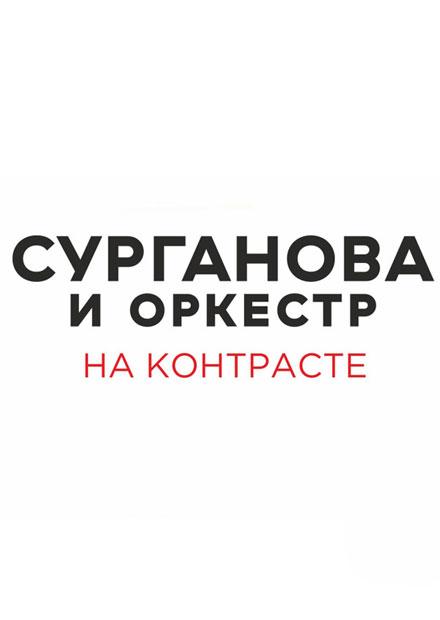 Светлана Сурганова (Орехово-Зуево)