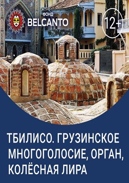Тбилисо. Грузинское многоголосие, орган, колёсная лира