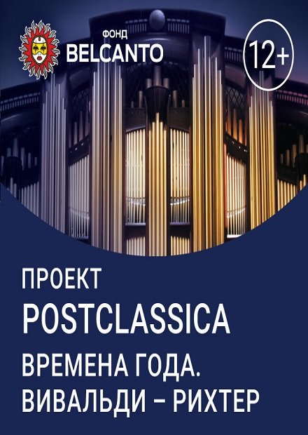 Проект «Postclassica». Времена года. Вивальди - Рихтер