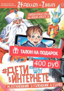 Дети в интернете. Талон на подарок 400 рублей