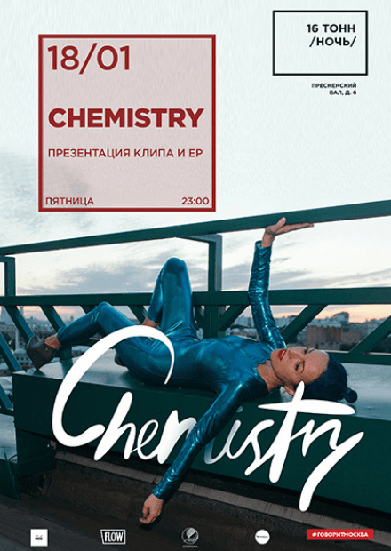 Chemistry. Презентация клипа и ЕР