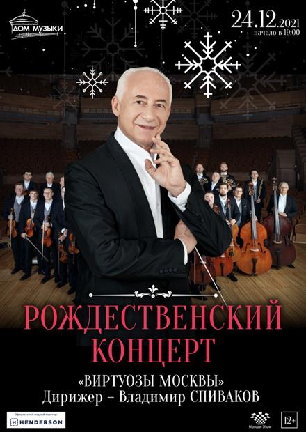 Рождественский концерт Владимира Спивакова