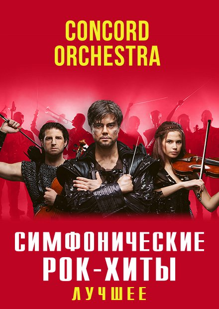 """Шоу """"Симфонические рок-хиты. Лучшее"""". Concord Orchestra (Тула)"""