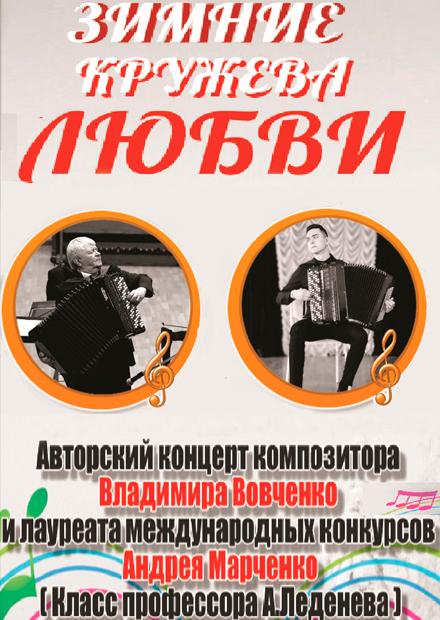 Зимние кружева любви. Владимир Вовченко