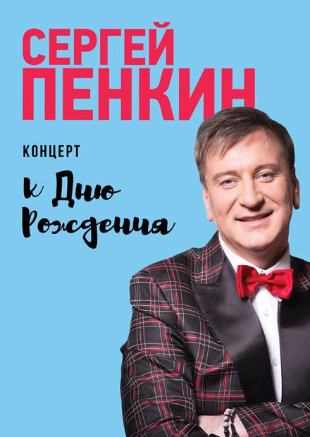 """Сергей Пенкин. """"Посвященный дню рождения"""""""