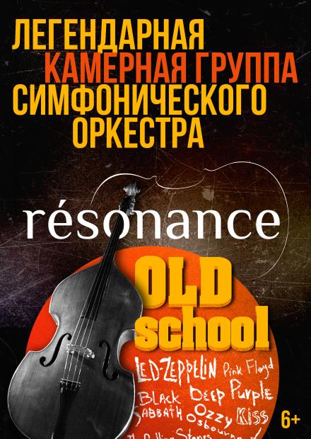 """Камерная группа """"Résonance"""". Old School"""
