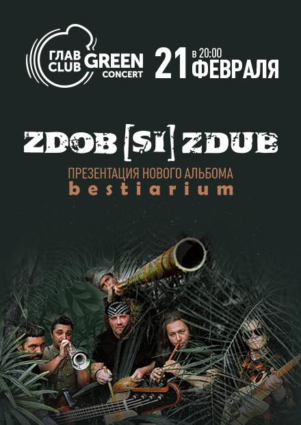 Zdob si Zdub. Презентация нового альбома