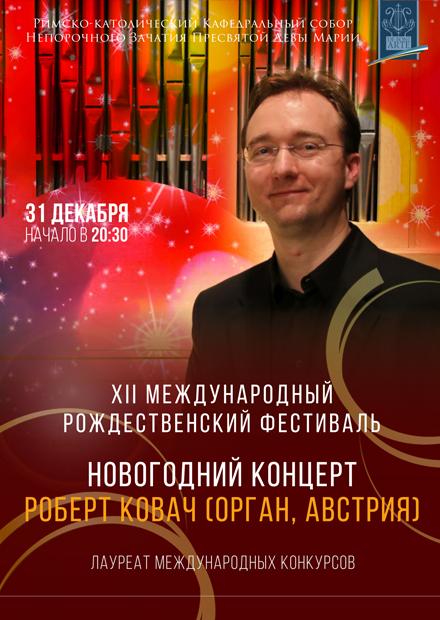 Новогодний концерт. Роберт Ковач (орган, Австрия)