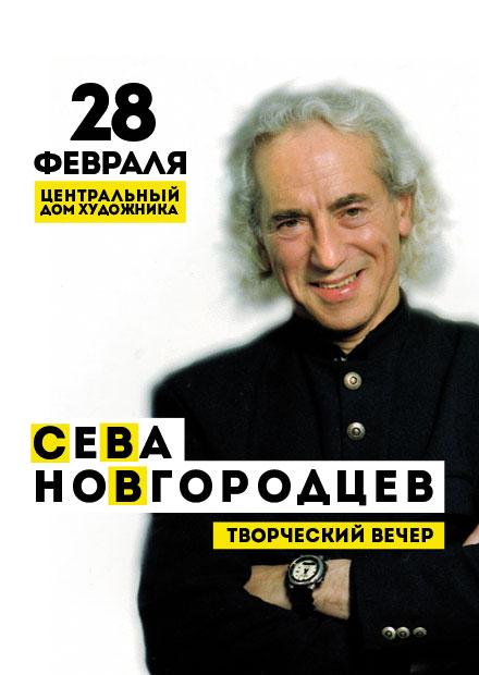 Сева Новгородцев