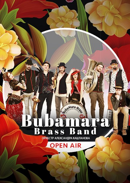 Город Джаз. BubamaraBrass Band