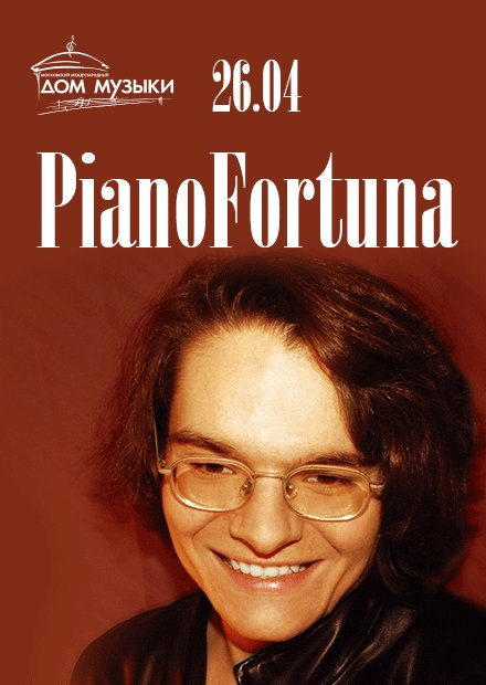 PianoFortuna. Леонид Егоров