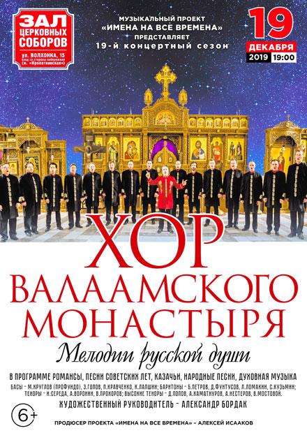 """Хор Валаамского монастыря. """"Мелодии русской души"""""""