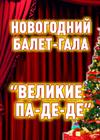 Великие па-де-де. Новогодний балет-гала