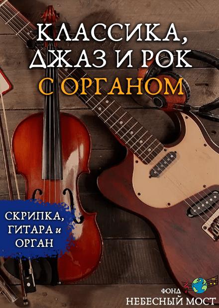 Классика, джаз и рок с органом