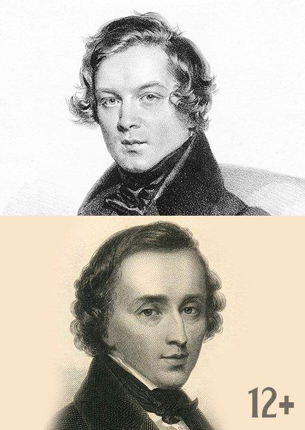 Два гения - два юбилея: Ф.Шопен, Р.Шуман. Вечер первый
