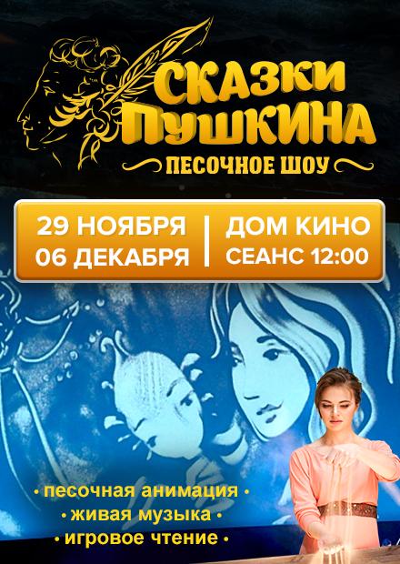 "Песочное шоу ""Сказки Пушкина"""