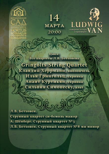 """Цикл """"Все квартеты Л.В. Бетховена"""": Gringolts String Quartet"""