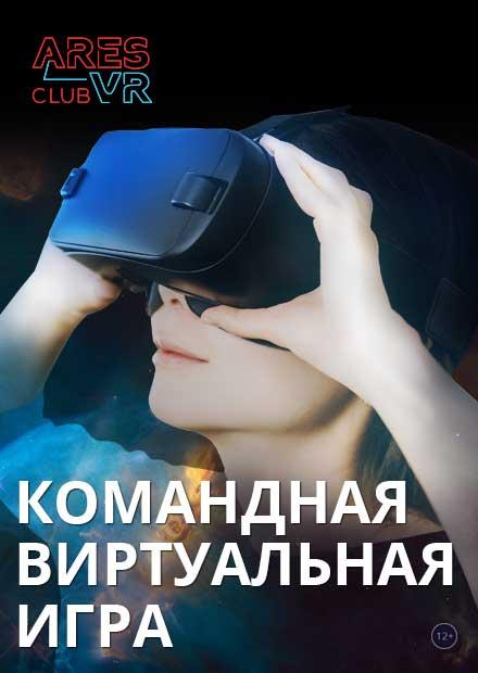 Новейшая командная виртуальная игра в AresVR.Club