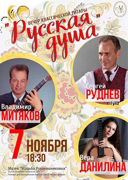 Сергей Руднев