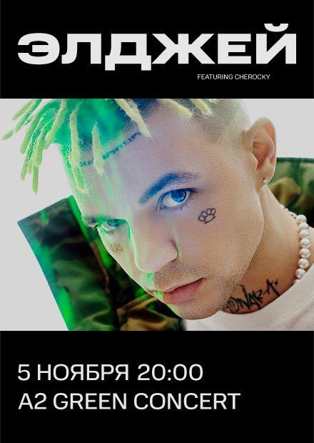 Элджей (Санкт-Петербург)
