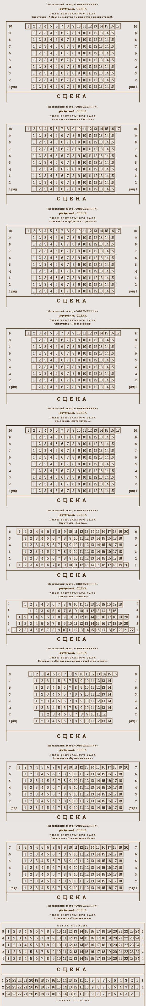 """Схема зала Театр """"Современник"""" (Другая сцена)"""