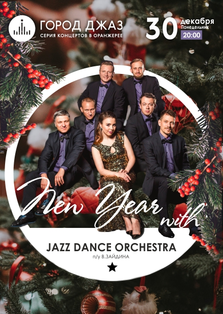 Город Джаз. New Year with Jazz Dance Orchestra