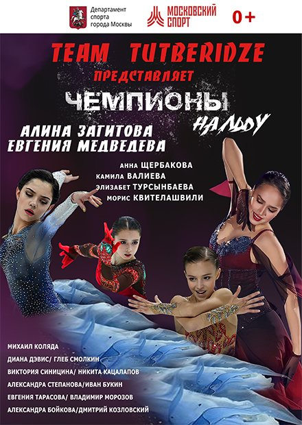 Шоу Team Tutberidze «Чемпионы на льду»: Алина Загитова, Евгения Медведева и др.