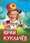 """Юрий Куклачев. """"Мяугли"""" (Щелково)"""