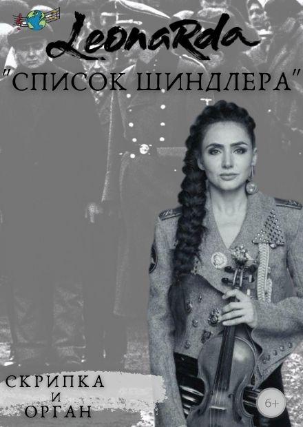 "Leonarda. ""Список Шиндлера"""