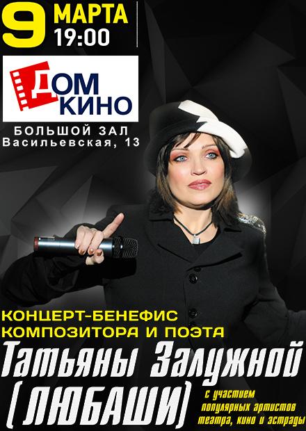 Татьяна Залужная (Любаша)
