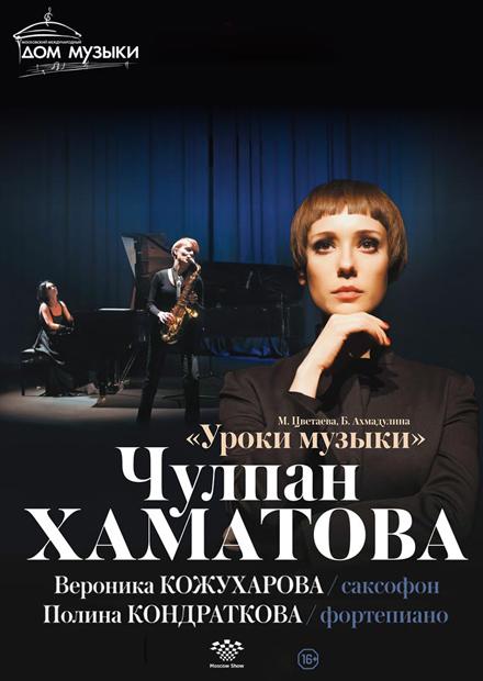 Чулпан Хаматова. «Уроки музыки»