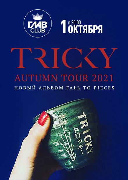 Tricky. Новый альбом