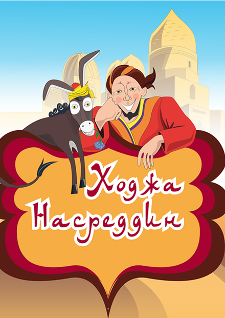 Ходжа Насреддин