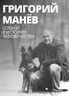 Григорий Манёв. Собаки в истории человечества