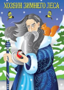Хозяин зимнего леса. Зона подарков