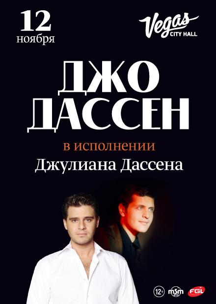 ДЖО ДАССЕН в исполнении Джулиана Дассена