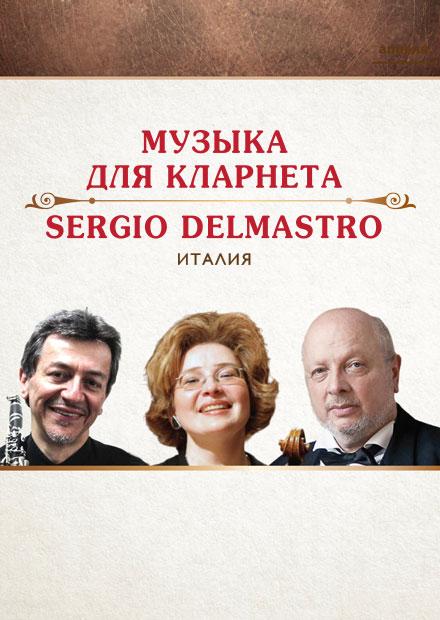 Музыка для кларнета. Серджио Дельмастро (Италия)