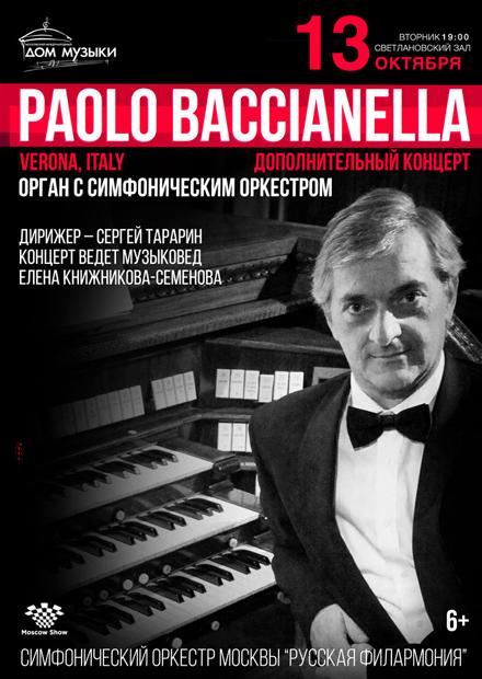 Paolo Baccianella с симфоническим оркестром