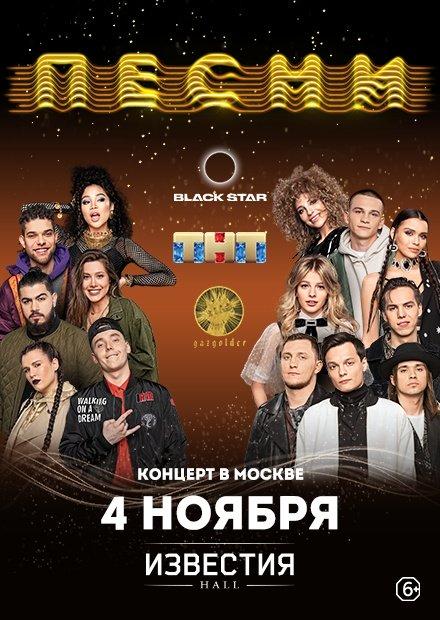 """Большой концерт шоу """"ПЕСНИ. 2-й сезон"""""""