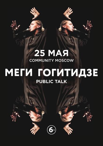Меги Гогитидзе. Publik Talk