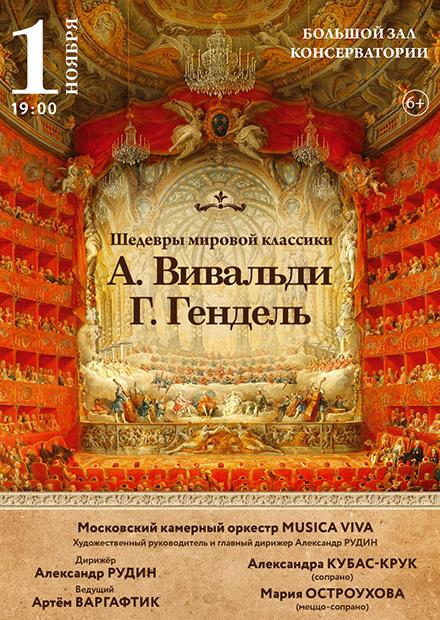 Шедевры мировой классики. А. Вивальди. Г. Гендель
