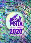 Дикая мята - 2020