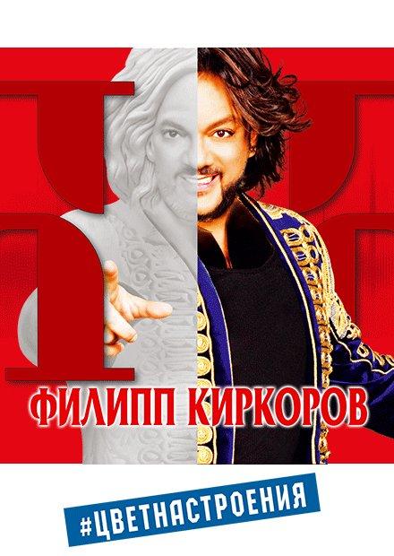 """Филипп Киркоров. """"Я+R"""" Цвет настроения… (Омск)"""