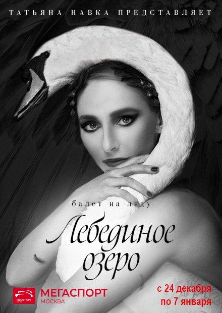 Балет на льду Татьяны Навки «Лебединое озеро»